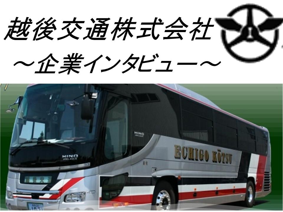 越後 交通 バス