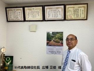 ※代表取締役社長 広幡 宗俊 様